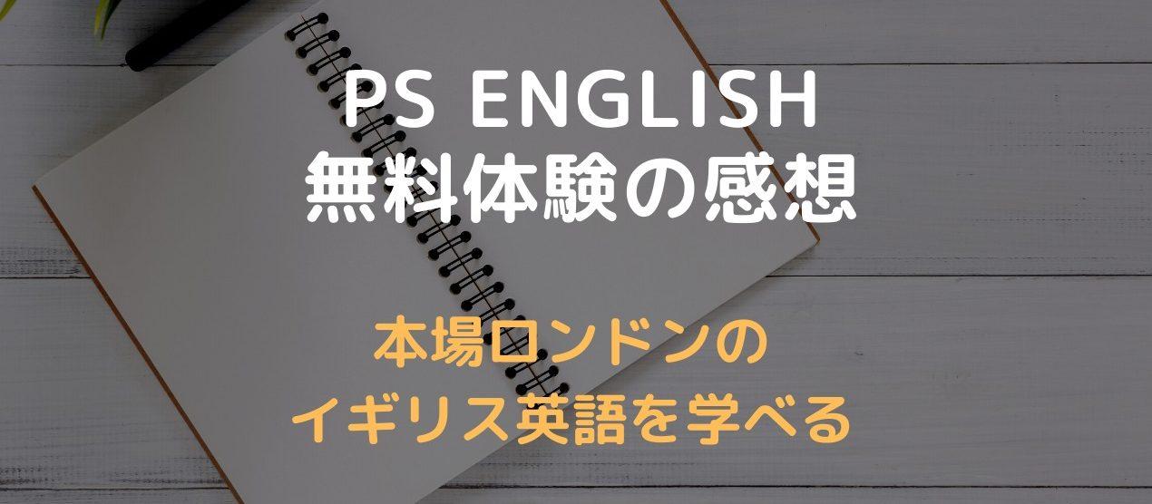 英語学習サイト「エイコミ」でPSイングリッシュを紹介していただきました!