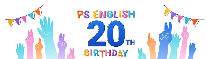 PS English 20周年を迎えました!